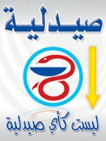 صيدلية عمرو عشرة