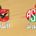 اليوم بث مباشر   مباراة كرة يد سبورتنج مع النادي الأهلي في الدوري المرتبط