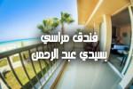 تغيير مكان قرعة رحلة مراسي سيدي عبد الرحمن