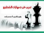 للإشتراك| تدريب فن و مهارات الشطرنج