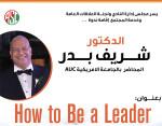 الأربعاء ندوة بعنوان كيف تكون قائد بالكلوب هاوس