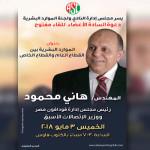 رئيس فودافون مصر يتحدث عن الموارد البشرية في نادي سبورتنج الخميس ٣ مايو