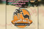 رحلة إلى واحة العرب للجنة الرواد