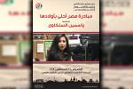 ندوة عن مبادرة مصر أحلى بأولادها الخميس ١٦ أغسطس