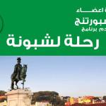 رحلة إلى لشبونة في شهر نوفمبر