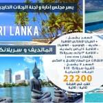 رحلة إلى المالديف و سريلانكا