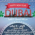 رحلة إلى دبي في رأس السنة