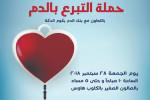 حملة للتبرع بالدم يوم الجمعة 28 سبتمبر