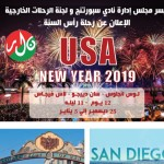 رحلة إلى أمريكا في رأس السنة