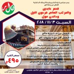 رحلة إلى قصر عابدين والمركز العائم