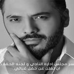 حفل الفنان رامي عياش الخميس 1 نوفمبر 2018
