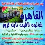 رحلة إلي القاهرة بالنيل كروز شاتو لافيت في شهر نوفمبر
