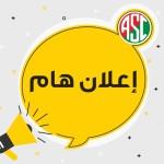 إعلان هام بخصوص إستئناف نشاط مدرسة الجمباز