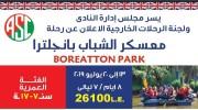 رحلة إلى معسكر الشباب بإنجلترا BOREATTON PARK