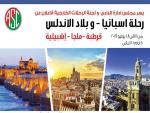 رحلة أسبانيا و بلاد الأندلس لمدة 8 أيام بتاريخ 11 يوليو