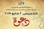 دعوة للمشاركة بندوة الشعر العربي