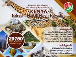 رحلة إلى كينيا خلال الفترة من 25 يونيو حتى 1 يوليو
