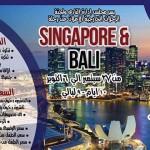 رحلة إلى سنغافورة و بالي لمدة 10 أيام بتاريخ 27 سبتمبر