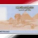 إلغاء تصوير بطاقات الرقم القومي يوم الخميس 19 سبتمبر
