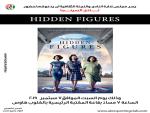 """السبت 7 سبتمبر نادي السينما مع فيلم """" HIDDEN FIGURES """""""