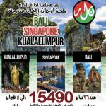 رحلة إلى بالي وسنغافورة وكوالالمبور