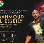 حفل غنائي للنجم محمود العسيلي الخميس 7 نوفمبر