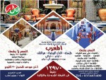 """رحلة إلى المغرب """" طنجة – الدار البيضاء – مراكش """" في شهر ديسمبر"""