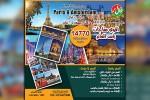 رحلة إلى باريس وأمستردام في رأس السنة
