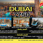 رحلة مهرجان السياحة و التسوق بدبي خلال شهر ديسمبر