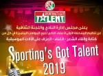 مد فترة الإشتراك في مسابقة Sporting's Got Talent و التصفيات 6 ديسمبر