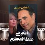 """حفل توقيع كتاب """" أيام في بيت المحترم """" للإعلامية شافكي المنيري"""