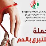 حملة للتبرع بالدم فى النادي يوم 28 فبراير