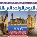 رحلات اليوم الواحد إلى القاهرة ..