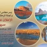 رحلة إلى سيوة بتاريخ 27 مارس