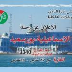 رحلة إلى الإسماعيلية و بورسعيد بتاريخ 27 مارس 2020