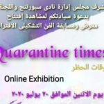 معرض و مسابقة الفن التشكيلى الأفتراضية