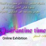 دعوة لفنانى النادي للمشاركة فى معرض و مسابقة الفن التشكيلى الأفتراضية