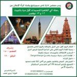 رحلة لسيدات سبورتنج إلى القاهرة في شهر نوفمبر