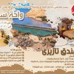 رحلة إلى واحة سيوة خلال شهر فبراير