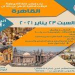 رحلة إلى القاهرة خلال شهر يناير