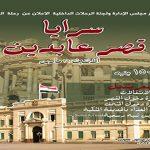 رحلة إلى سرايا قصر عابدين في شهر مارس