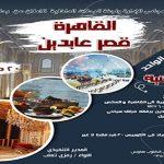 """رحلة إلى القاهرة """" قصر عابدين """" في 20 مارس"""