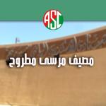 أسعار وتواريخ حجز مصيف النادي بمرسي مطروح لصيف2021