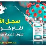 سجل الأن للحصول على لقاح فيروس كورونا