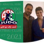 احمد أبوالخير يحقق الميدالية الفضية فى بطولة أولمبياد الطفل الصغير للجودو