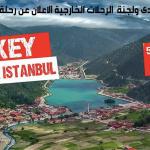 رحلة إلى طرابزون – إسطنبول