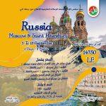 رحلة إلى روسيا (روسيا – سان بيترسبرج )