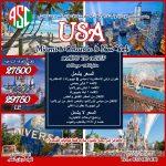 رحلة إلى أمريكا (ميامي – أورلاندو – نيويورك )