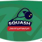 نتائج البطولة العربية للإسكواش