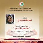 السبت القادم صالون ثقافي للأستاذة ندى أشرف
